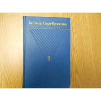 Серебрякова Г. Собрание сочинений в 6-ти томах.