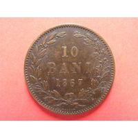 10 бани 1867 года