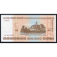 Беларусь. 100000 рублей образца 2000 года. Серия ме. UNC