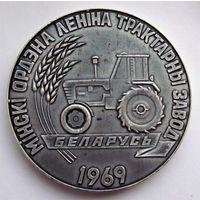 1969 г. 50 лет МТЗ