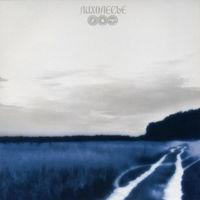 Лихолесье - Беспредельная Жажда Иного (CD)