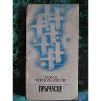 Раман Тармола-Мірскі. Прычасце.