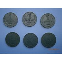 1 рубль СССР, 1964 год, 6 монет 1 лотом