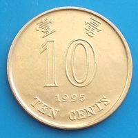 10 центов 1995 ГОНКОНГ