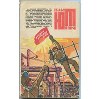"Журнал ""Юный техник"", 1973, #12"