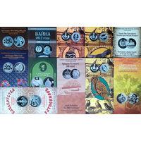Буклеты к памятным монетам НБРБ в ассортименте