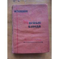 Мясные Блюда. Библиотека Повара. 1958 г.