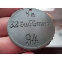Личный жетон 8 рмия 32 срлелковый сибирский полк