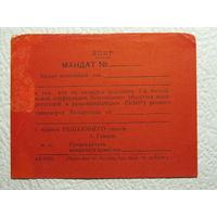 Мандат ВОИР делегату 1-й бассейновой конференции ВОИР речного транспорта Белоруссии,1958г.