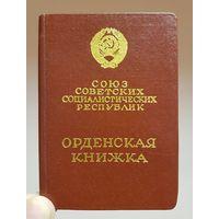 Чистая орденская книжка Георгазде 1966