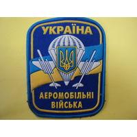 Шеврон аэромобильных войск Украины