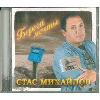 CD Стас Михайлов - Берега Мечты (2006)