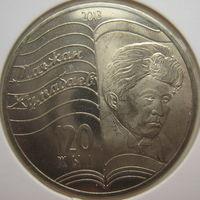 Казахстан 50 тенге 2013 г. 120 лет со дня рождения Магжана Жумабаева. В холдере (gk)