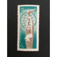 8 марта. СССР,1970, марка