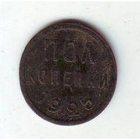 1/2 копейки 1925 г.