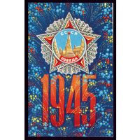 1975 год П.Орлов 1945 2