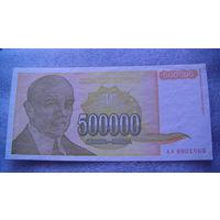 Югославия. 500000 динар 1994г. АА9901565 состояние.  распродажа
