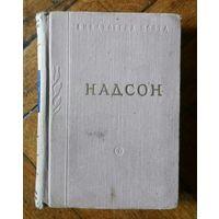 Надсон С.Я. Стихотворения. Миниатюрное издание. 1957г.