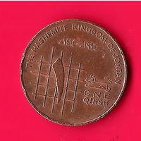 49-04 Иордания, 1 кирш 1994 г. Единственное предложение монеты данного года на АУ