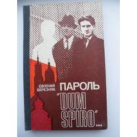 """Евгений Березняк Пароль """"Dum spiro"""""""