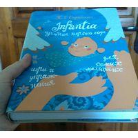 Infantia. Учебник первого года. Т. Г. Стробыкина
