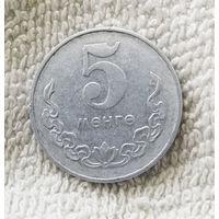 5 мунгу ( менге ) 1981 Монголия #01