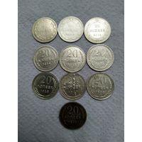 20 КОПЕЕК 1921-1931 г.г. РАСПРОДАЖА. Старт с 1 рубля! Без МЦ.