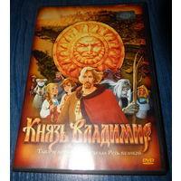 Князь Владимир (DVD лицензия)