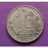10 копеек 1955 года СССР #08