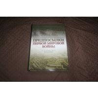 Книга Предпосылки Первой Мировой