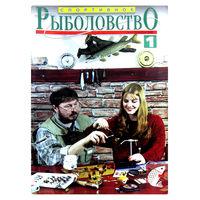 "Журналы ""Cпортивное рыболовство"" за 2000г. # 1; 4; 5; 6."