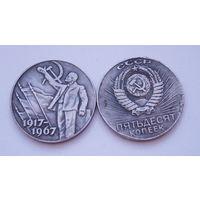 50 копеек 1967