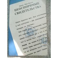 Джош Мак-Дауэлл-Неоспоримые свидетельства