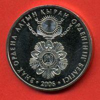 Казахстан 50 тенге - Знак ордена АЛТЫН КЫРАН - UNC