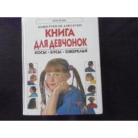 Книга для девочек.