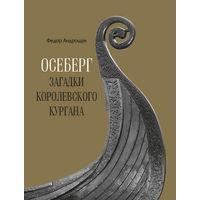 Загадки королевского кургана-Осеберг.