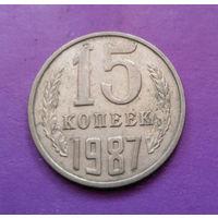 15 копеек 1987 СССР #08
