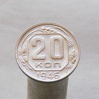 20 коп 1946 СОХРАН
