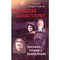 Диакон Андрей Кураев. Кто послал Блаватскую