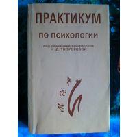 Н. Д. Творогова. Практикум по психологии. Общая и социальная психология.