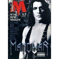БОЛЬШАЯ РАСПРОДАЖА! М-журнал #3 июнь 2002 METAL MUSIC MAGAZINE