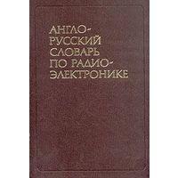 Англо-русский словарь по радиоэлектронике. 63000 терминов