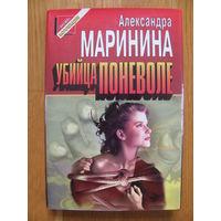 """Александра Маринина. """"Убийца поневоле"""". Полина Дашкова. """"Кровь нерожденных"""". 1997."""
