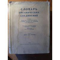 Словарь органических соединений. Том 1. Издательство иностранной литературы. 1949 год