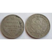 Полтина 1854 СПБ HI 50 копеек серебро