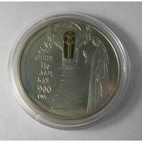 20 рублей, 2001 год, 900-лет со дня рождения Ефросинии Полоцкой.