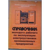 Справочник молодого рабочего по эксплуатации электроустановок