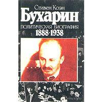 Коэн. Бухарин. Политическая биография 1888-1938