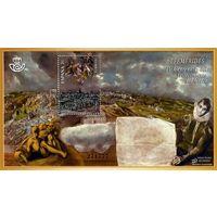 400 лет со дня смерти художника Эль Греко. Толедо Живопись Испания 2014 ** (ЛУ)