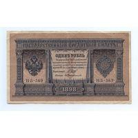 1 рубль 1898 г. Шипов - Протопопов (НБ-369)